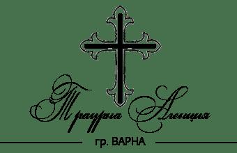 Траурна Агенция - Варна